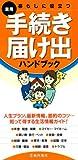 暮らしに役立つ 手続き・届け出ハンドブック (池田書店のハンドブックシリーズ)
