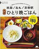 祇園 烏丸 京都駅 京都ひとり晩ごはん (えるまがMOOK)