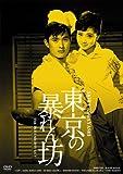 日活100周年邦画クラシック GREAT20 東京の暴れん坊 HDリマスター版 [DVD]
