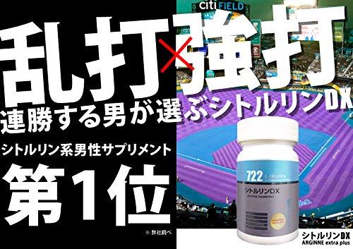 シトルリンDX(アルギニン エキストラ プラス)(単品)