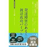 発達障害のある人の就活成功バイブル (経営者新書)