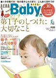 AERA with Baby (アエラ ウィズ ベビー) 2016年 02月号 [雑誌]