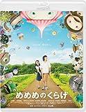 めめめのくらげ[Blu-ray/ブルーレイ]