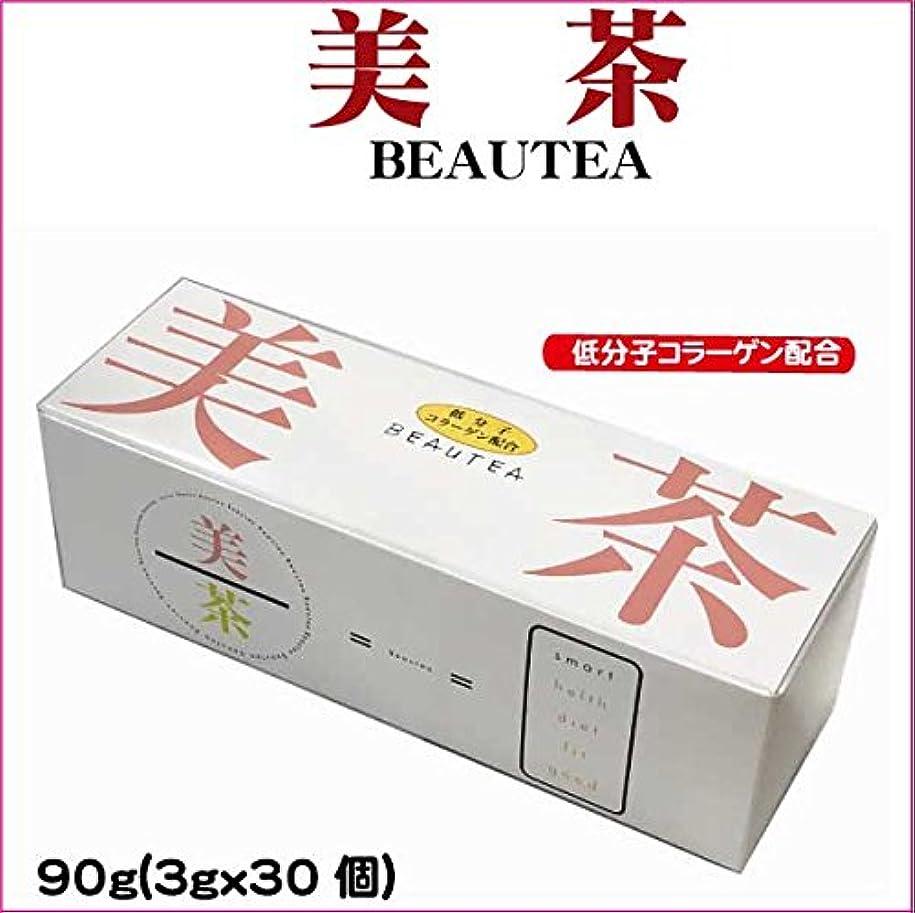 トンネル切断する故意のダイエット茶  美茶(beautea)  ほうじ茶ベース?3gX30包み 1箱