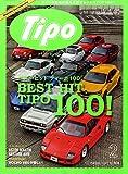 Tipo (ティーポ) 2020年2月号 Vol.368 画像
