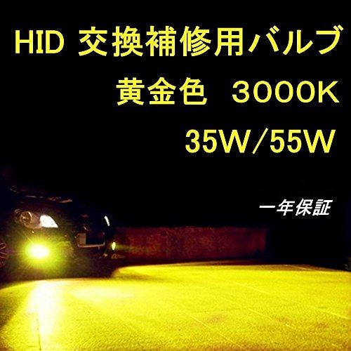イエロー 3000K HIDバーナー H1/H3/H3C/H...