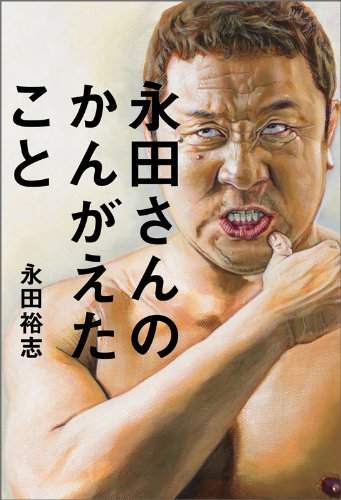 新日本プロレス : 永田さん、ツ...