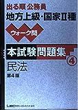 出る順公務員地方上級・国家2種ウォーク問本試験問題集 民法 (出る順公務員シリーズ)