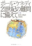 21世紀の難問に備えて〈下巻〉