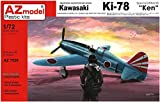 AZ model 1/72 川崎 キ78 高速研究機 仮想マーキング プラモデル AZM7520