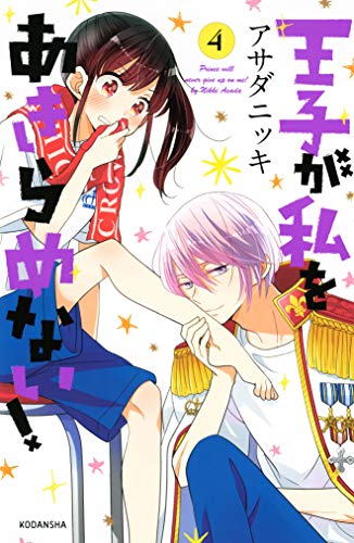 王子が私をあきらめない!(4) (ARIAコミックス)