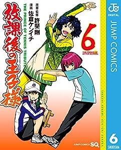 放課後の王子様 6 (ジャンプコミックスDIGITAL)