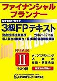 3級FPテキスト2016~2017年版 第2分冊
