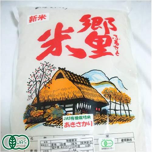【令和元年度産】あきさかり 玄米10kg 有機JAS(福井県 よしむら農園) 無農薬米 ふるさと21