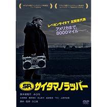 SR サイタマノラッパー [DVD]