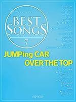 ワンランク上のピアノソロ BEST SONGS(7)JUMPing CAR/OVER THE TOP
