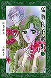 高階良子選集 12 緋色の花冠 (ボニータコミックスα)