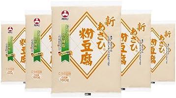 旭松食品 新・あさひ粉豆腐 160g×5個