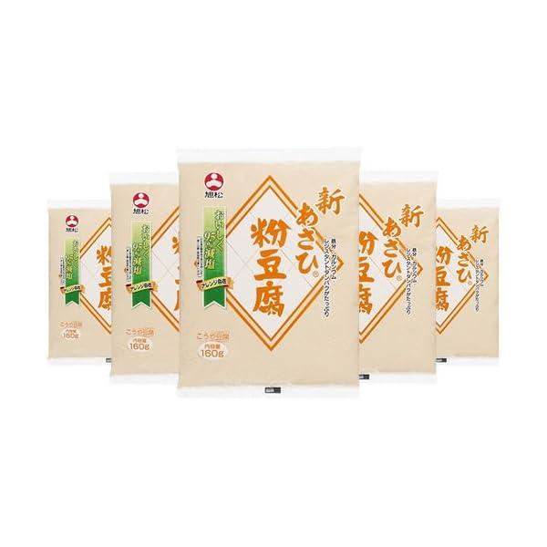 旭松食品 新・あさひ粉豆腐 160g×5個の商品画像