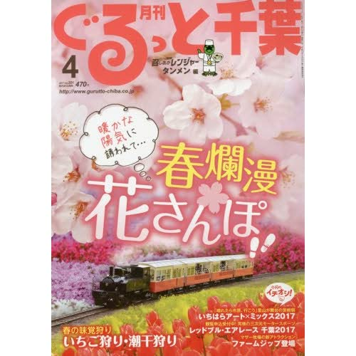 月刊ぐるっと千葉 2017年 04 月号 [雑誌]