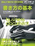 書き方の基本  まねして書ける!  OK文例集—ビジネス文書からメール、ツイッター、フェイスブックまで (プレジデントムック)