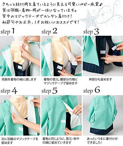 男の子ベビー着物セット 羽織袴 1才(70-80cm) 黒紋付
