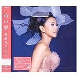薬師丸ひろ子セレクション・カバーアルバム 時の扉 (初回生産限定盤)(ボーナストラック付)