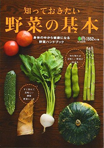 知っておきたい野菜の基本の詳細を見る