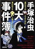 手塚治虫10大事件簿ーサスペンスー (秋田トップコミックスW)