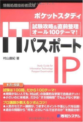 ポケットスタディ ITパスポート (情報処理技術者試験)の詳細を見る