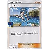 ポケモンカード 036/SM-P スイレン