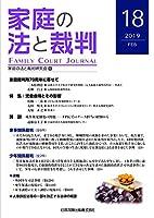 家庭の法と裁判(FAMILY COURT JOURNAL)18号