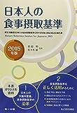 日本人の食事摂取基準〈2015年版〉