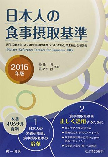 日本人の食事摂取基準〈2015年版〉の詳細を見る