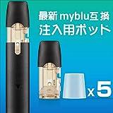 myblu 互換 ポッド マイブルー 注入用アトマイザー 繰り返し使用可 液漏れ防止 マウスピース付き 5個 DBL
