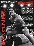 昭和40年男 増刊号「昭和プロレス大全」