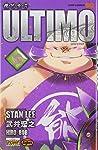機巧童子ULTIMO 10 (ジャンプコミックス)