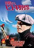 華麗なるヒコーキ野郎 (ユニバーサル・セレクション2008年第3弾) 【初回生産限定】 [DVD]