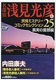 名探偵浅見光彦&旅情ミステリーコミックセレクション 25(真実の震撼編) (秋田トップコミックスW)