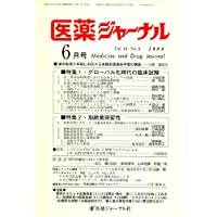 医薬ジャーナル 2008年 06月号 [雑誌]