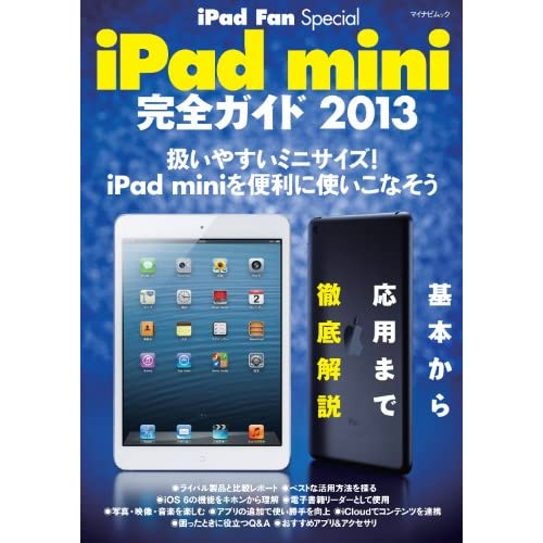 iPad Fan Special iPad mini完全ガイド 2013