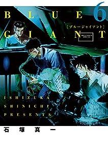 BLUE GIANT(6) (ビッグコミックス)