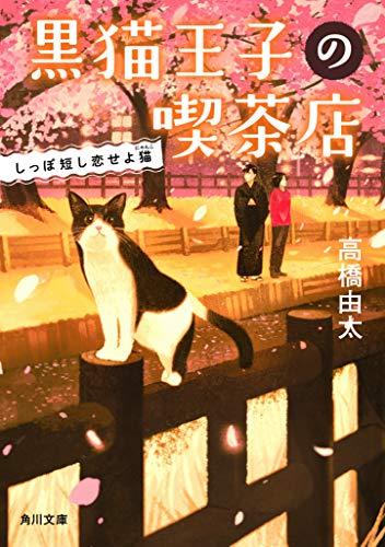 黒猫王子の喫茶店 しっぽ短し恋せよ猫 (角川文庫)