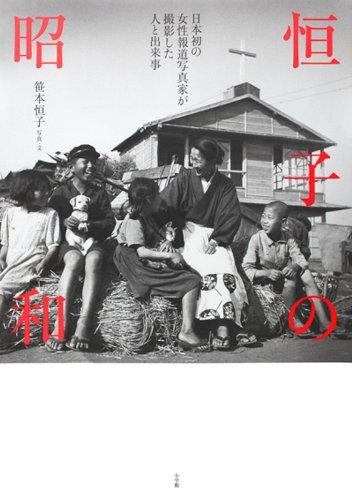 恒子の昭和―日本初の女性報道写真家が撮影した人と出来事