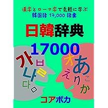 Japanese-Korean Dictionary 17000: Learn 17000 Korean Words easily in Alphabet with Kanji (Japanese Edition)