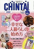 CHINTAI(チンタイ)近畿圏版 2018年 06 月号 [雑誌]