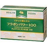 A・S フラボンパワー100 300mg×500粒×2本 (1000粒入り、約4ヵ月~8ヵ月分) 古くから人気のイチョウ葉エキスを配合したサプリメントです。フラボノイドとギンコライドを高含有!