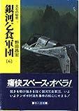 銀河乞食軍団 (6) (ハヤカワ文庫 JA (212))