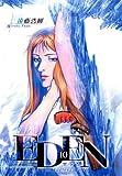 EDEN(10) (アフタヌーンコミックス)