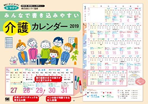 [画像:みんなで書き込みやすい 介護カレンダー 2019]